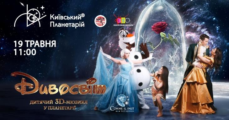 """Дивосвіт"" - детский 3D-мюзикл в Планетарии"