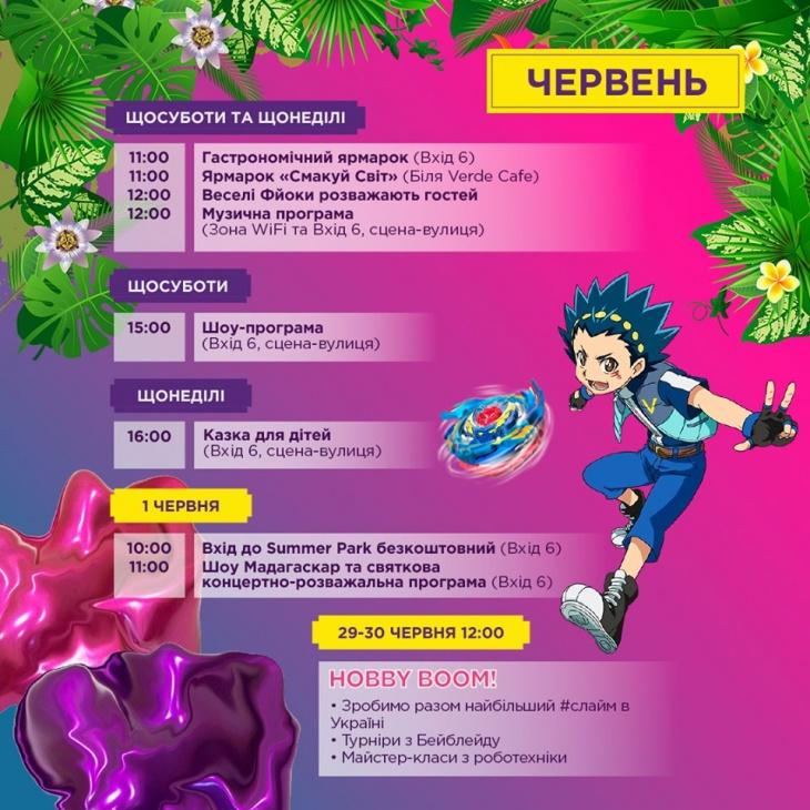 """Активні вихідні для дітей на """"Даринку"""": атракціони в Summer Park, анімація від супергероїв та костюмована казка"""