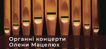 Популярна органна класика