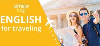English для мандрівників. Експрес-курс