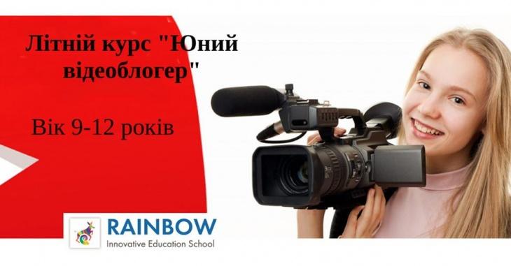 """Літній курс """"Юний відеоблогер"""""""