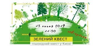 """Пішохідний """"Зелений квест"""" у Києві"""