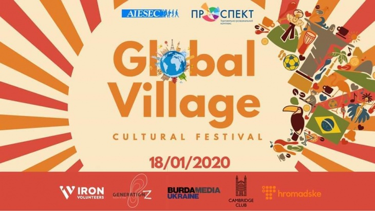 "Фестиваль Культур ""Global Village"""