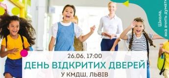 День открытых дверей в КМДШ.Львов