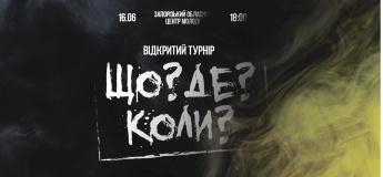 Відкритий турнір гри «Що? Де? Коли»