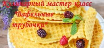 """Кулинарный мастер-класс """"Вафельные трубочки"""""""
