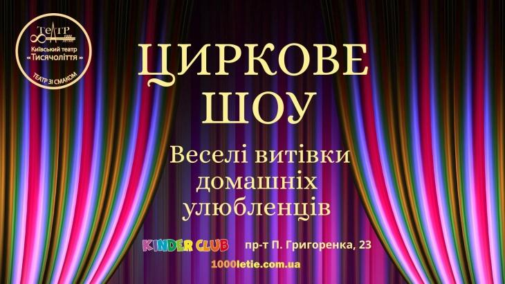"""Циркова шоу-програма """"Веселі витівки домашніх улюбленців"""""""