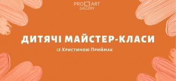 Дитячі майстер-класи в Proart Gallery