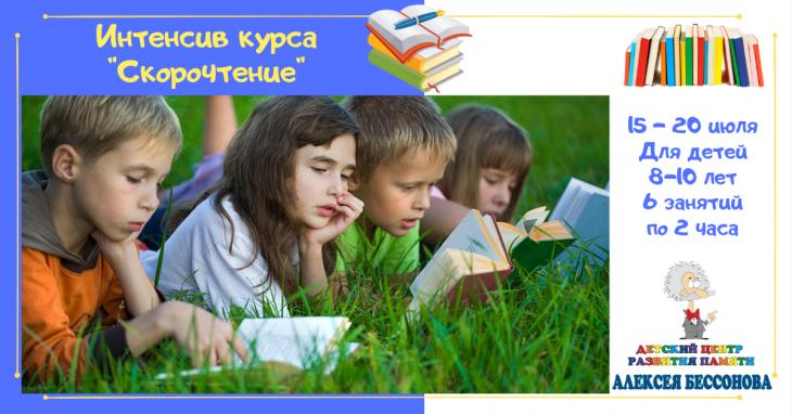"""Интенсив курса """"Скорочтение"""" для детей 8 - 10 лет"""
