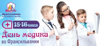 15 та 16 червня «Франсільванія» відзначає «День медика»