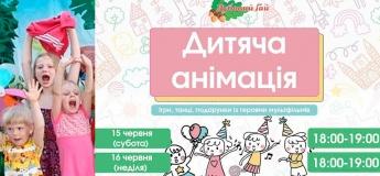 Интересная анимация для детей