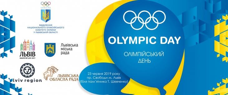 Олімпійський день - 2019