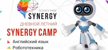 Летний дневной IT лагерь Синергия в Харькове