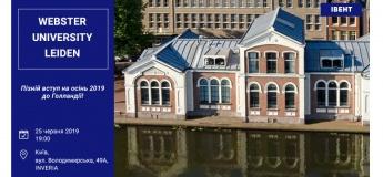 Пізній вступ на осінь 2019 до Голландії. Навчайтесь в одному з найкращих університетів!