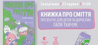 """Презентація """"Книжки про сміття"""" Галини Ткачук"""