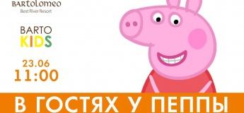Свинка Пеппа в BARTO KIDS!