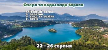 Озера та водоспади Європи