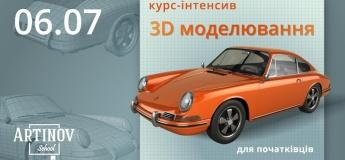 """Курс """"3D Моделювання для початківців"""""""