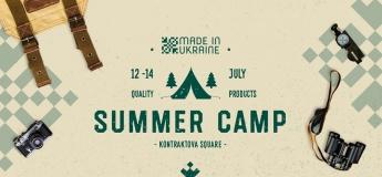 Фестиваль Made in Ukraine. Summer Camp