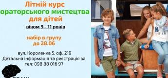 Літній курс ораторського мистецтва для дітей віком 9 -11 років