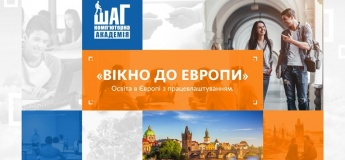 IT-освіта у Європі з працевлаштуванням