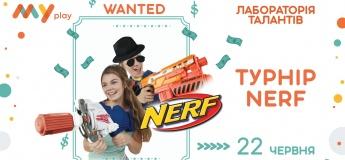 Турнір з NERF у MYplay