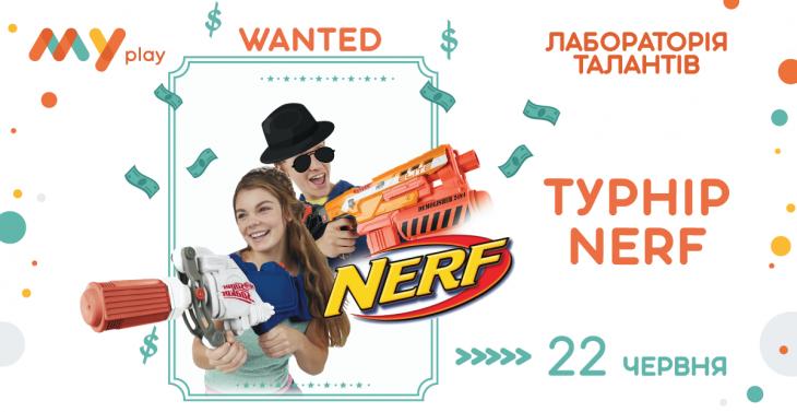 Турнир NERF в MYplay