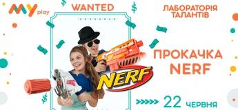 Прокачка Nerf