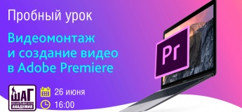 Видеомонтаж и создание видео в программе Adobe Premiere