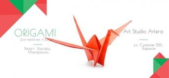 """Мастер-класс """"Классическое оригами"""""""
