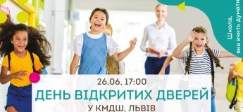 День відкритих дверей у КМДШ. Львів