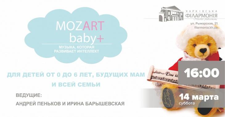 «MOZART baby»