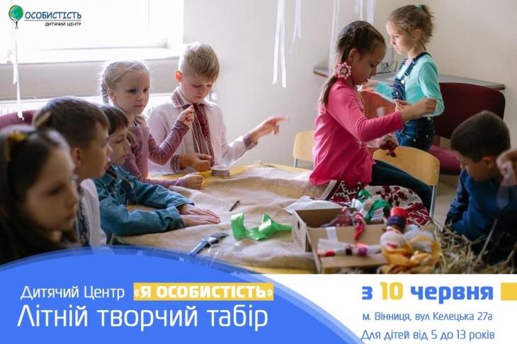 Літній творчий табір на базі дитячого центру «Я особистість»