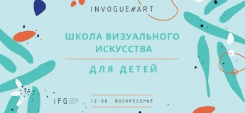 Школа визуального искусства для детей