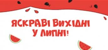 """Яскраві вихідні у липні у ТРЦ """"Екватор"""""""