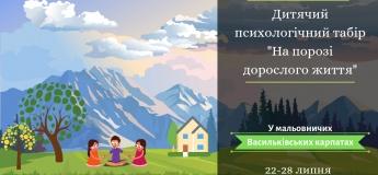 """Детский психологический лагерь: """"На пороге взрослой жизни"""""""