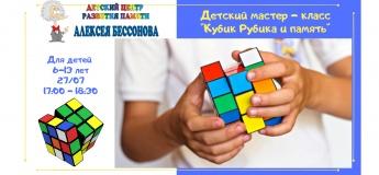 """Детский мастер-класс """"Кубик Рубика и память"""""""