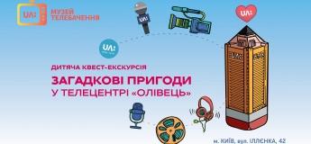 """Загадочные приключения в телецентре """"Карандаш"""""""