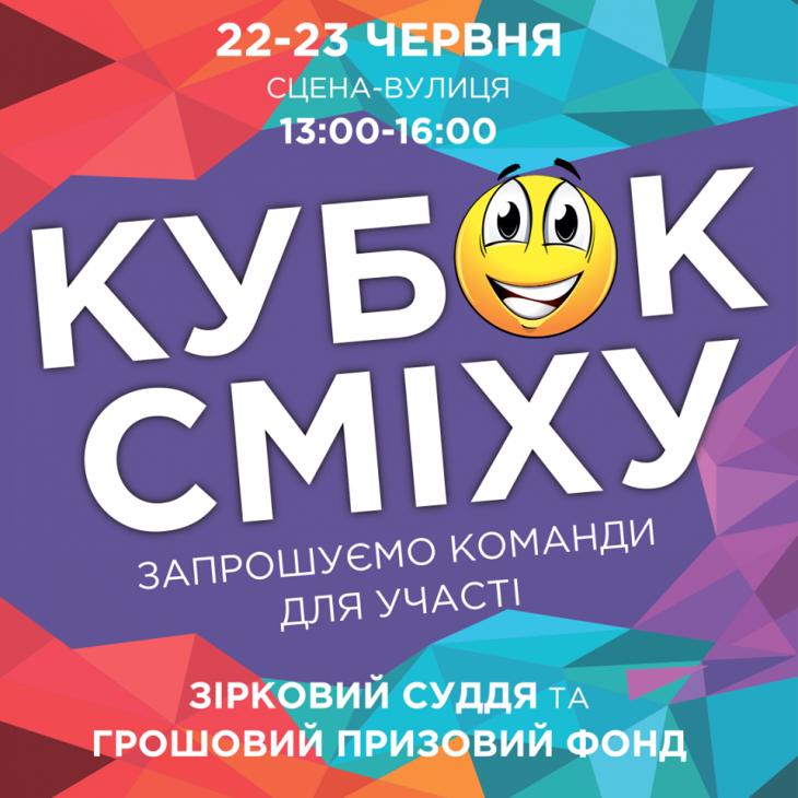 "Кубок Сміху в Маркет моллі ""Даринок"""