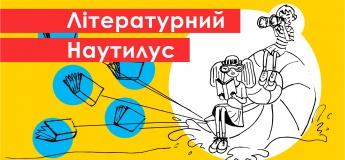 курс Літературний Наутилус