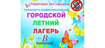 """Летний городской лагерь """"В #Шоколаде"""""""