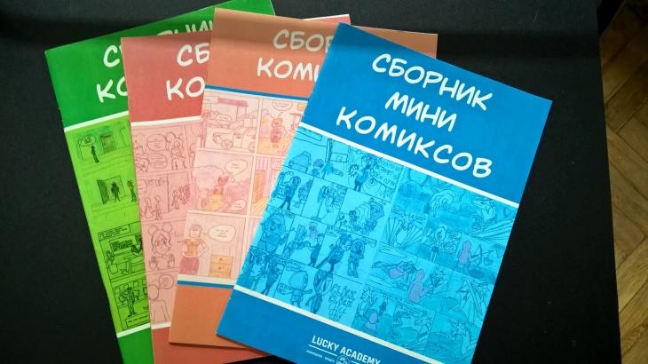Курс Коміксів для дітей