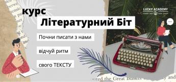 Писательский курс Лит Бит/ 15+ / Онлайн
