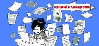 """Курс """"Сценарій і Розкадровка"""""""