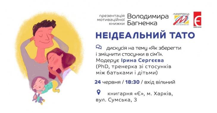 Презентація книжки Володимира Багненка «Неідеальний тато»