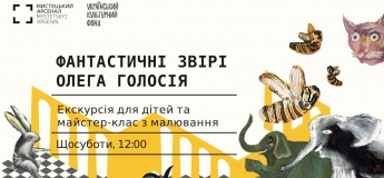 Фантастичні звірі Олега Голосія. Екскурсія для дітей
