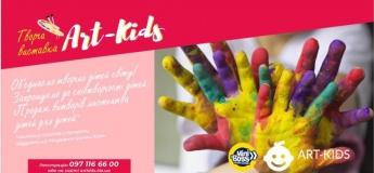 Творча виставка Art-Kids