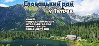 Словацький рай у Татрах
