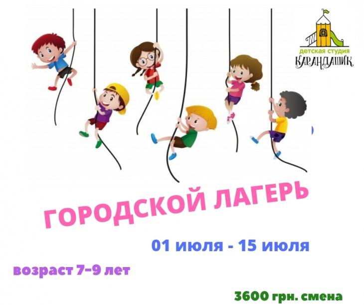 Дневной летний лагерь для возраста от 5 до 12 лет