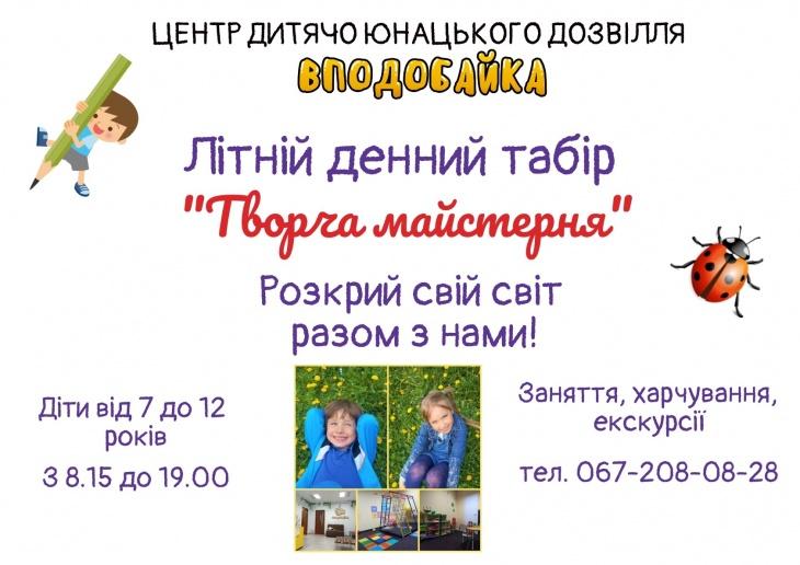 """Дневной летний лагерь """"Творческая мастерская"""""""